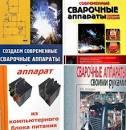 Скачать бесплатно книгу сварочные аппараты