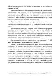 Наследование по закону ИНСТИТУТ НАСЛЕДОВАНИЯ ПО ЗАКОНУ В  Дипломная Наследование по закону 6