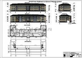 Дипломные проекты ГСХ Реконструкция административного здания в г  1 Фасады планы