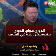 موقع كورة 11 | رضا عبد العال . الدوري مولع، الدوري متحسمش ولسه في الملعب