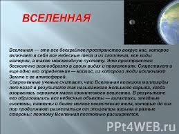 Космос класс презентация по Астрономии скачать бесплатно ВСЕЛЕННАЯ Вселенная это все бескрайнее пространство вокруг нас которое включает в себя все небесные