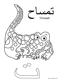 Free printable arabic alphabet coloring pages pdf.print out these fun arabic letter colouring sheets to keep the kids busy. Arabic Alphabet Coloring Pages Pdf Apprendre L Arabe Lettres De L Alphabet Arabe Langue Arabe