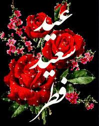 نتیجه تصویری برای تبریک عید فطر
