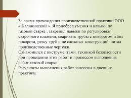 Сварщик Отчет о производственной практике Сормовский  10