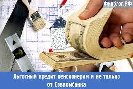 Кредит на ремонт квартиры и дома Выгодные банки Льготный кредит на ремонт для пенсионеров и не только от Совкомбанка