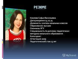 Презентация на тему Козлова Софья Васильевна Дата рождения  1 Козлова