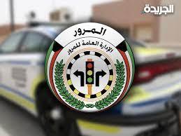 جريدة الجريدة الكويتية   «المرور» تعلن أوقات الدوام الرسمي خلال شهر رمضان  المبارك