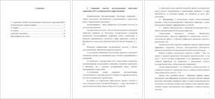 Содержание понятий документационное обеспечение управления ДОУ  содержание понятий документационное обеспечение управления доу делопроизводство корреспонденция контрольная по документальному обеспечению управления