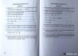 Иллюстрация из для Алгебра и начала математического анализа  Иллюстрация 15 из 17 для Алгебра и начала математического анализа 10 класс Контрольные работы