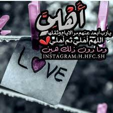 Pin by sos q8 on اسلامي   Words with meaning, Arabic love quotes, Positive  notes