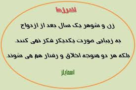 Image result for سخنان پند آموز