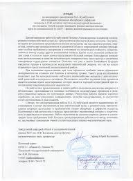 Защита диссертации Кулабуховой Н А Научные события Отдел   диссертацию · Отзыв Гафнера Ю Я на автореферат