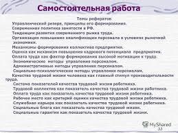 Презентация на тему Управление персоналом Общие сведения по  33 33 Самостоятельная работа Темы рефератов Управленческий резерв принципы его формирования Современная политика