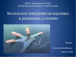 Урок презентация по ОБЖ для класса Правила поведения на  слайда 1 Безопасное поведение на водоёмах в различных условиях Матико Наталья Михайлов