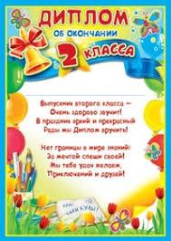 Диплом об окончании класса детский Купить книгу с доставкой  Диплом об окончании 2 класса детский