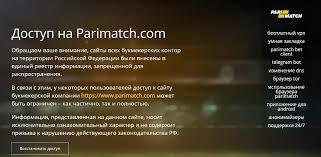 Parimatch приложение андроид