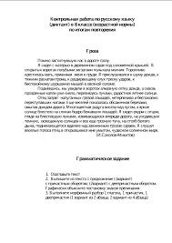 Контрольный диктант по русскому языку класс Контрольный диктант по русскому языку 6 класс