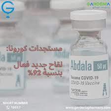 """لقاح """"عبدالله"""" اثبت فعالية ضد كورونا - صيدلية جاردينيا - Gardenia Pharmacy"""
