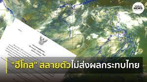 """กรมอุตุฯ ประกาศเตือน ฉบับที่ 9 พายุ """"ฮีโกส""""  อ่อนกำลังเป็นดีเปรสชัน ไม่ส่งผลกระทบต่อไทย » SpringNews"""