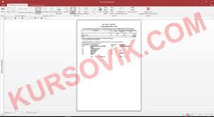 База данных учета закупки контроля и реализации спецоборудования  20 22
