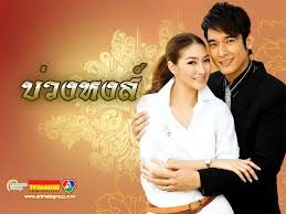 Buang Hong – บ่วงหงส์ (2009) | The Empire Of Love by Chormuang