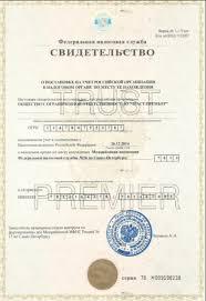 trust premier обзор и отзывы СКАМ  Сертификат от налоговой службы trust premier