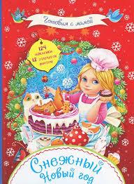 <b>Снежный Новый год</b> + 124 наклейки и 8 открыток — купить в ...
