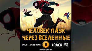 <b>Фильм</b> ЧЕЛОВЕК ПАУК ЧЕРЕЗ ВСЕЛЕННЫЕ музыка <b>OST</b> 5 Vince ...