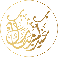 سكرابز عيدكم مبارك ذهبي