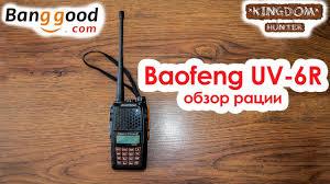 Подробный обзор <b>рации Baofeng UV</b>-<b>6R</b> - YouTube