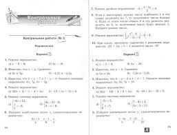 из для Алгебра класс Самостоятельные и контрольные работы  Иллюстрация 5 из 5 для Алгебра 8 класс Самостоятельные и контрольные работы В 2 х частях