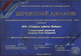 Награды Почетный диплом Предприятие высокой организации финансовой деятельности