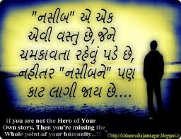 Latest Quotes On Life And Love In Gujarati Life Quotes