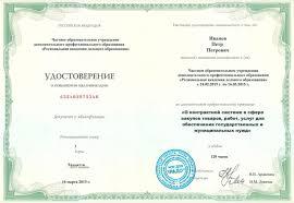 О контрактной системе в сфере закупок товаров работ услуг для  Государственное и муниципальное управление