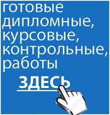 Курсовые дипломы на заказ Написать нам ВКонтакте Григорию Мартынову · Александру Буркову