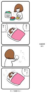 妊娠 後期 疲れ やすい