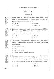 Рабочая программа по физике класс hello html m28d28548 png Контрольная