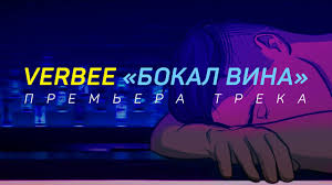 VERBEE - <b>Бокал Вина</b> (Премьера, 2020) - YouTube
