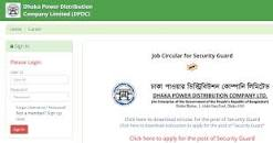 Security Guard And Supervisor Job Circular 2021 এর ছবির ফলাফল