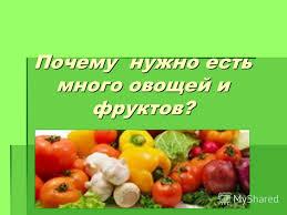 Презентация на тему Курсовая работа Бакуровой К Ф учителя  2 Почему нужно есть много овощей и фруктов