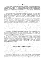 Усадьба Глинки реферат по москвоведению скачать бесплатно  Скачать документ