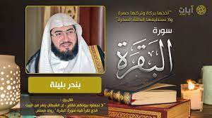 سورة البقرة - بندر بليلة - Surah Al-Baqarah - YouTube