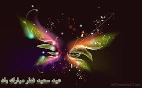 نتیجه تصویری برای تبریکی عید سعید فطر