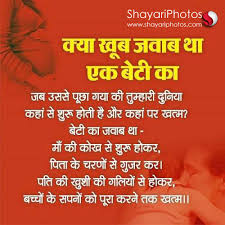 Beautiful God Quotes In Hindi Best of MadeGems