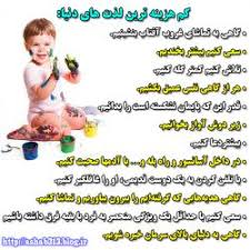 Image result for ‫تصاویر مثبت اندیشی‬‎