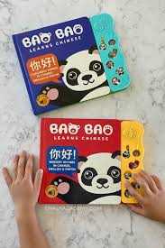 chinese nursery rhymes al sound