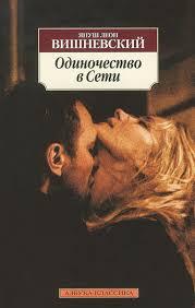 """Книга """"<b>Одиночество в Сети</b>"""" — купить в интернет-магазине ..."""