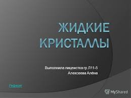 Презентация на тему Выполнила лицеистка гр Л Алексеева Алёна  Л11 5 Алексеева Алёна Реферат