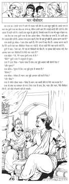 story of the four watchmen in hindi